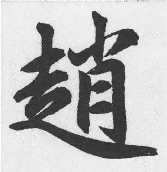 字上部有伸展笔画时,下部结构单位应收紧;上部左右舒展,以盖下,