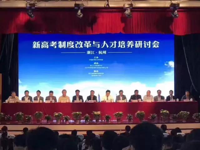 新高考制度改革与人才培养研讨会成功举行