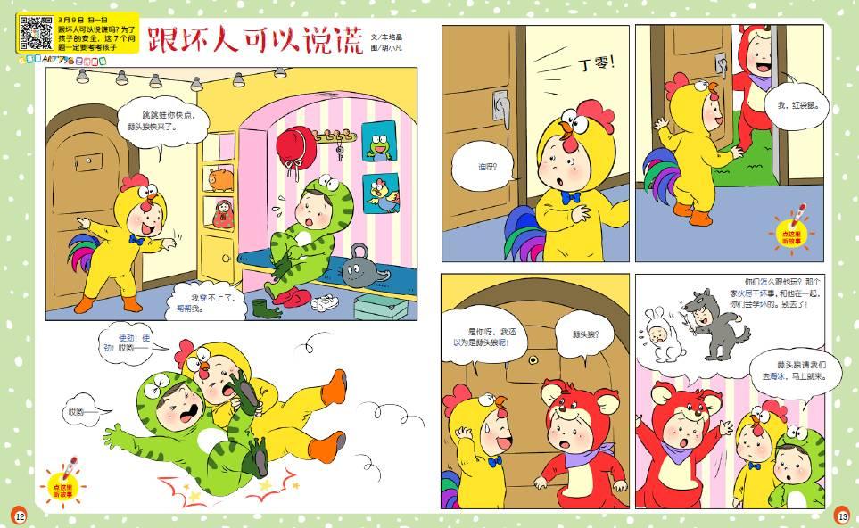 红袋鼠BEC幼儿学英语-团购中 仅三天 含12个原创绘本的 幼儿画报 和