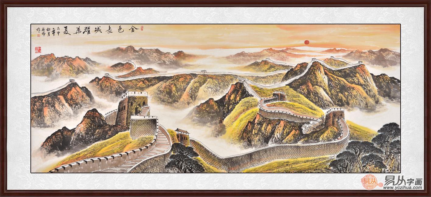 中国魂 蒋伟长城山水画作品《金色长城耀华夏》作品来源:易从网