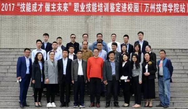 Q学友携手重庆万州技师学院,助力职业技能培训