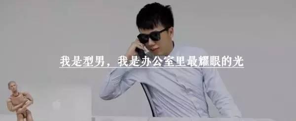 办公室里有了他,每天加班都不怕 男士时尚 图29