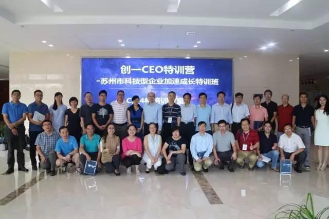 中国创业学院两周年回顾:730天风雨兼程,50门