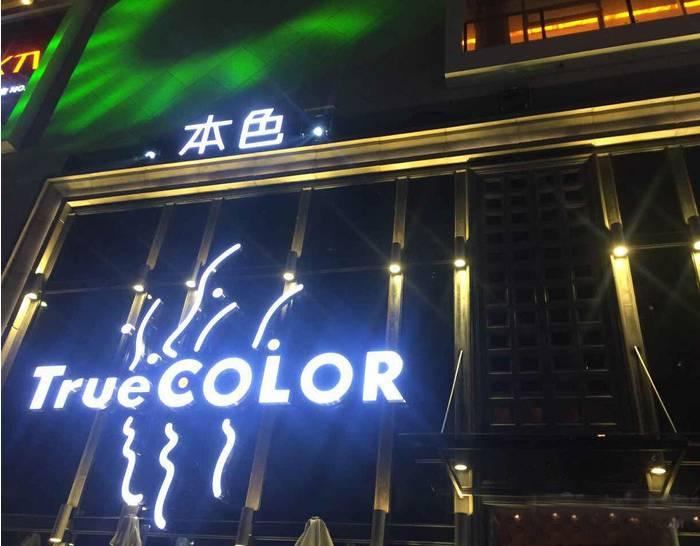 重庆una酒吧人均消费_una尤娜