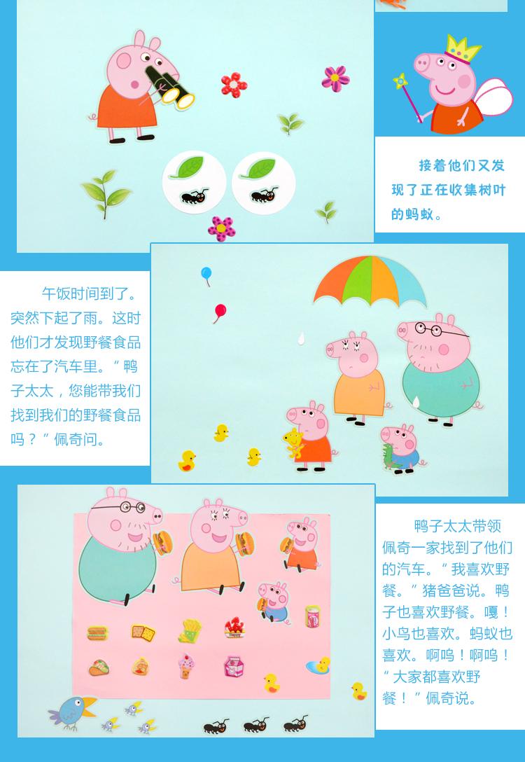 【看这里↓】布好玩手工diy故事书:小猪佩奇-森林小路绘本制作图片