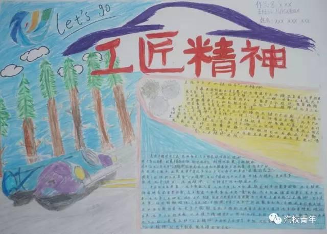 """绘画比赛┆关于举行2017年东莞市汽车技术学校""""工匠精神""""绘画(手抄报)"""