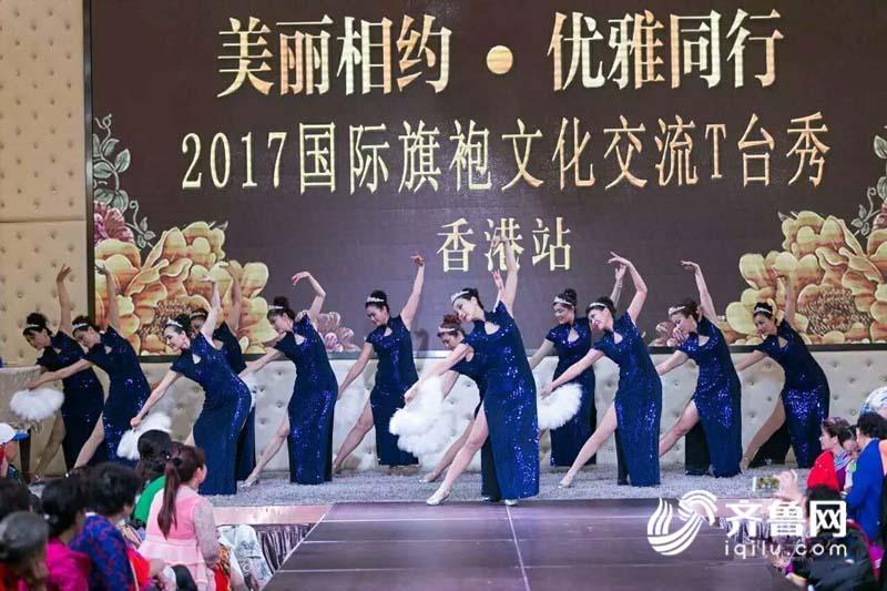 弘扬国粹!莱芜旗袍会香港国际旗袍T台大赛庆功汇演(组图)