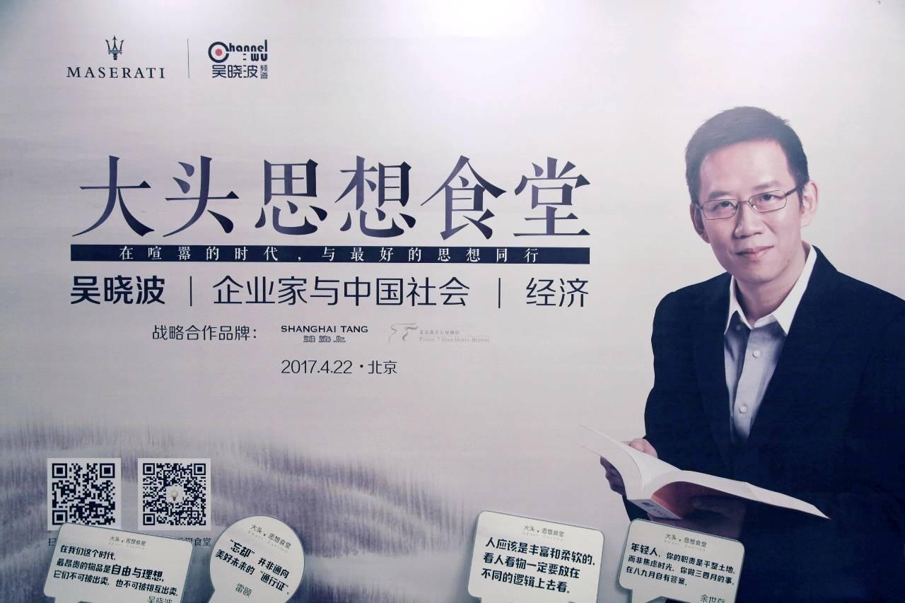 吴晓波:我们对企业家的认知倒退了80年 | 脑子食堂