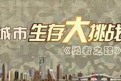 【1元城市挑战】五一节1元钱带你挑战南京