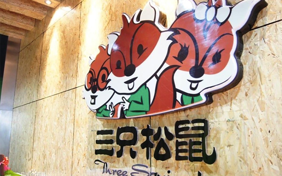 三只松鼠准备上市了,去年他们的坚果卖出 44 亿