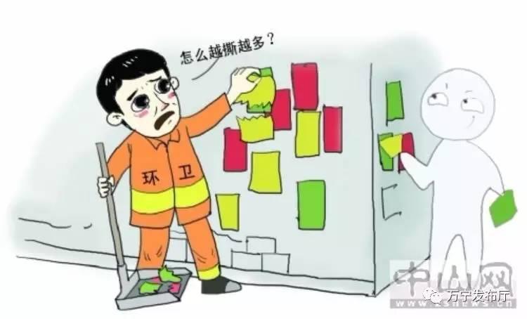 乱了小�_万宁市创建省级文明城市宣教篇之不乱贴小广告(第三期)