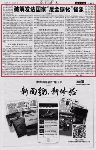 【推荐】张燕玲:昔日的全球化旗手们为何发生了转变?