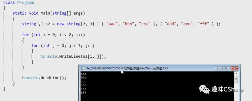 C#回顾(2)二维数组、多维数组、一维数组建筑设计账目v数组图片