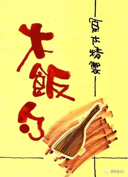 【手绘pop教程】周道湘老师教您绘制彩底手绘pop海报