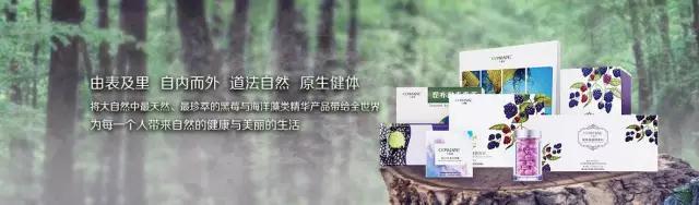 海济润生赞助2017中华两岸美容养生交流合作论坛