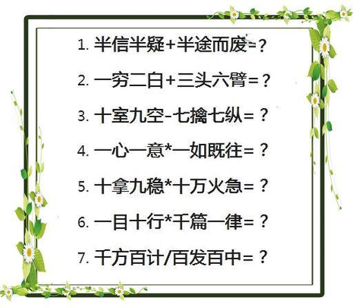 成语染神什么志_成语故事简笔画
