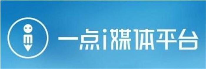 一点资讯自媒体_凤凰汽车 一点资讯:汽车自媒体平台急需正本清源