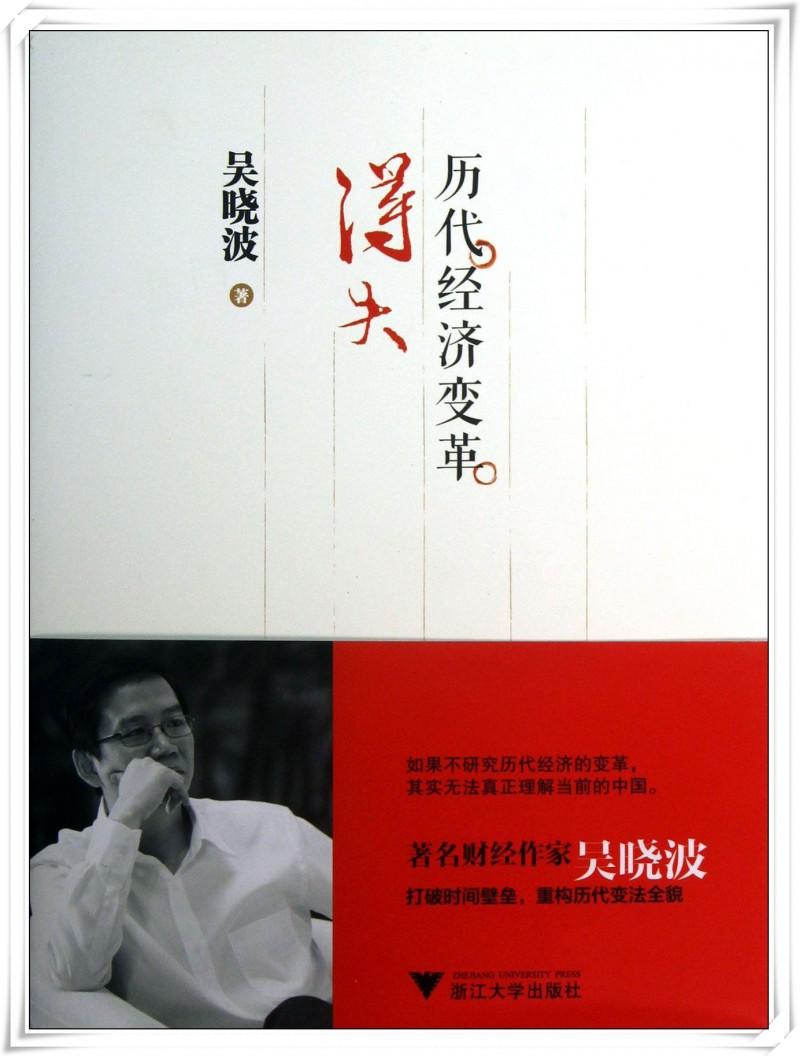 该书是作者近年来研究中国经济变革史的集大成之作,既高屋建瓴地总括图片