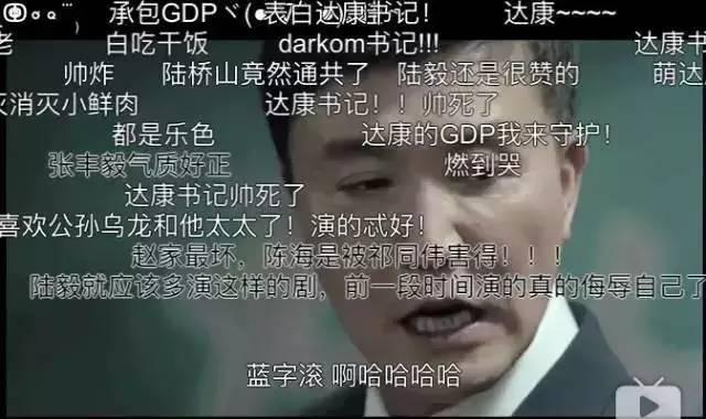 达康书记图片gdp_达康书记