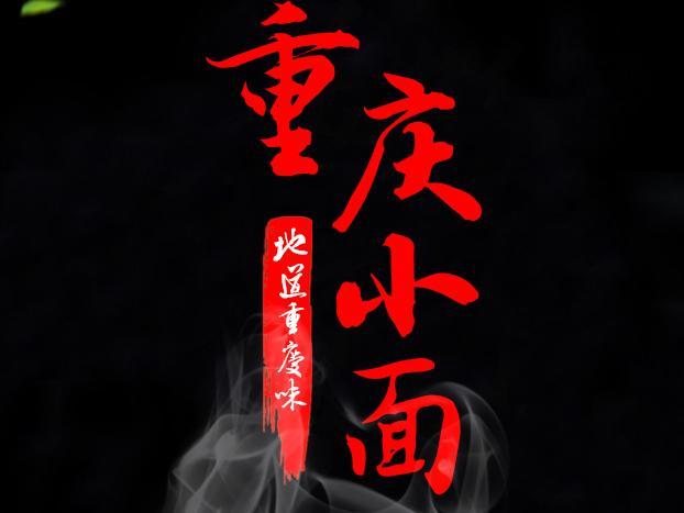 重庆巴蜀职校特色干锅、香辣干锅技术培训内容