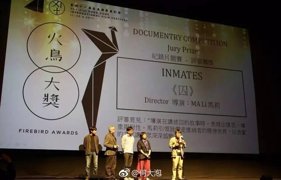 很精彩的文:香港国际电影节是如何选片的马莉的《囚》获得今年火鸟大奖纪录片竞赛评审团奖 图片源:新浪微