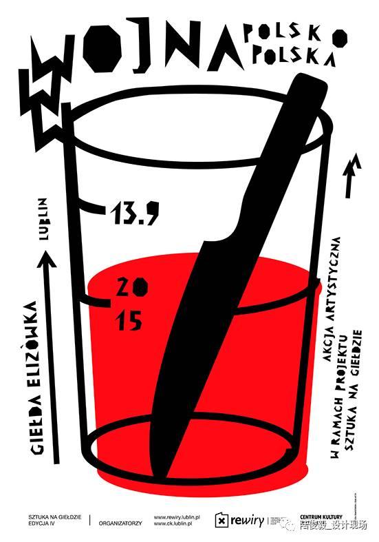 017玻利维亚国际海报双年展公布入选作品 政治和社会问题主题海报