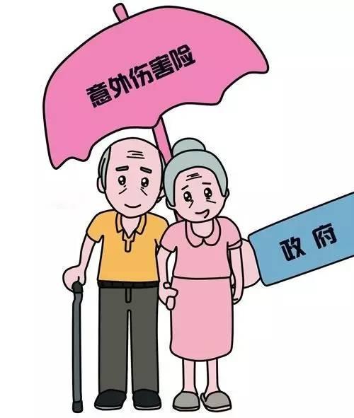 特困老人可以免费上保险啦