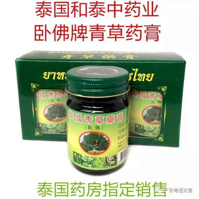 有了泰国纯天然青草膏,从此告别蚊虫叮咬! 生活方式 图21