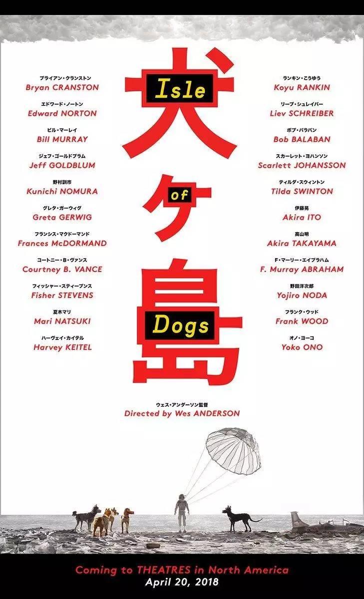 Wes Anderson 回来了!最新电影《犬之岛》公布了定档日期与海报 风格偶像 图2