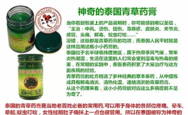 有了泰国纯天然青草膏,从此告别蚊虫叮咬! 生活方式 图7