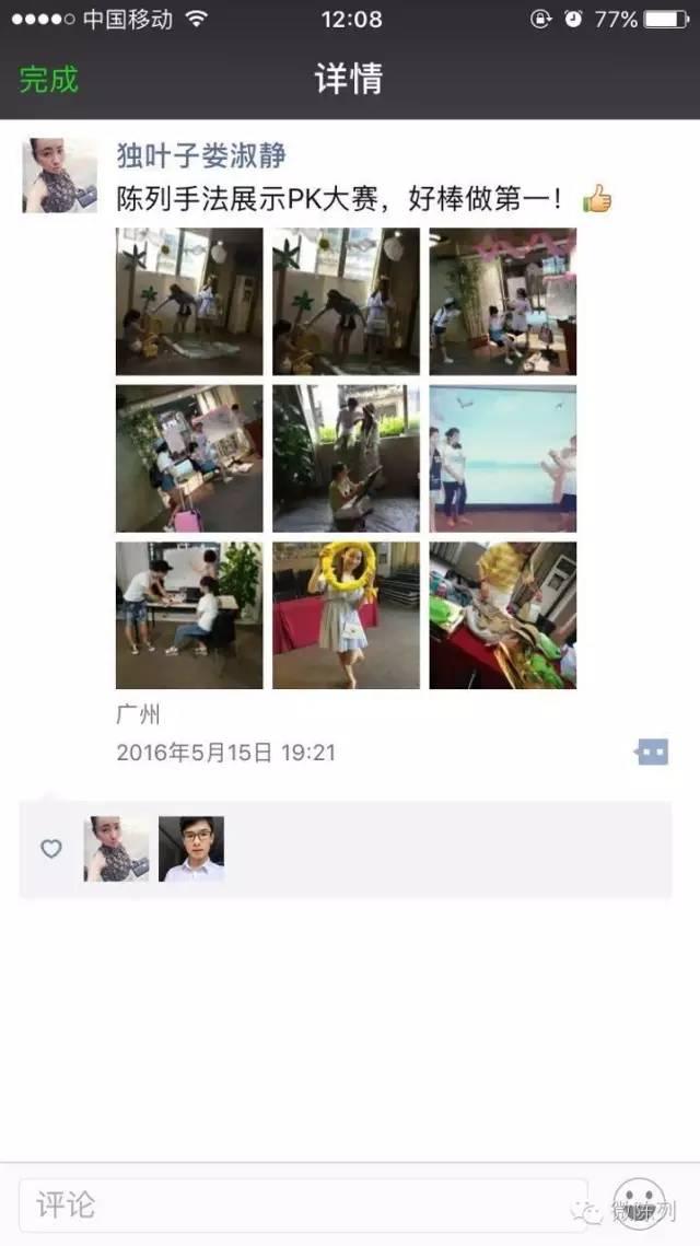 《品牌操盘手·陈列研修班》总第54期5月23-25日三天两晚 孙妍老师与您相约广州! 美容护肤 图15