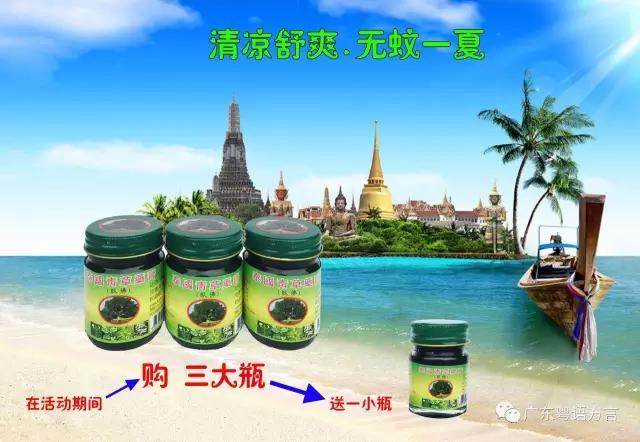 有了泰国纯天然青草膏,从此告别蚊虫叮咬! 生活方式 图30