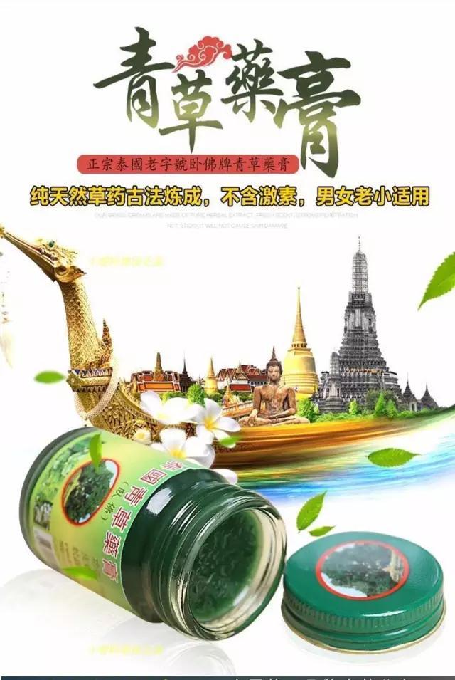 有了泰国纯天然青草膏,从此告别蚊虫叮咬! 生活方式 图25