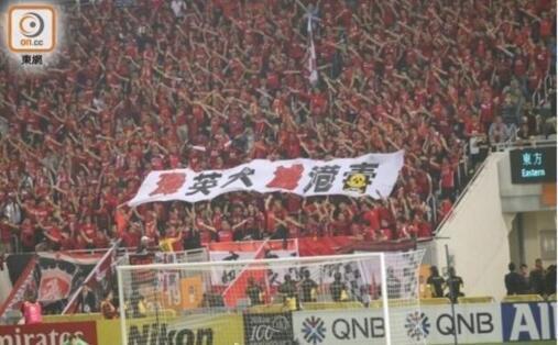 亚足联裁球迷歧视
