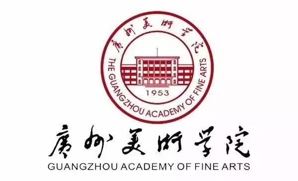 广州美术学院图片