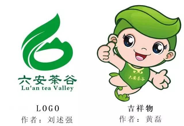 六安茶谷logo和吉祥物图片
