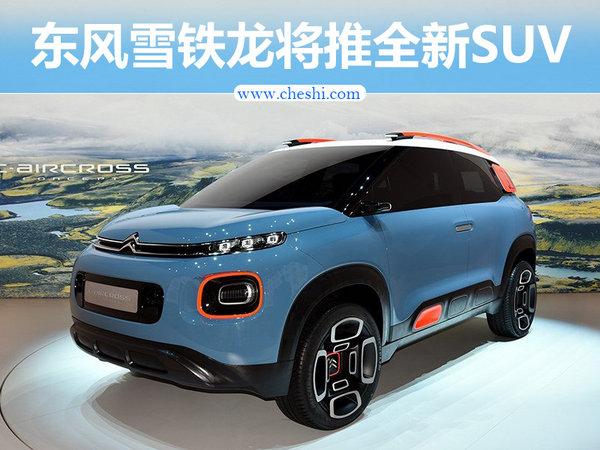 东风雪铁龙将推出全新SUV 竞争本田缤智
