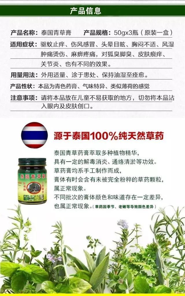 有了泰国纯天然青草膏,从此告别蚊虫叮咬! 生活方式 图9