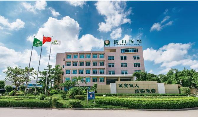纳川股份证券事务代表陈漳全辞职 姚俊宾接任(图)