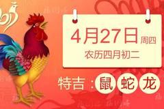 【必看4月27日】十二生肖今日运势