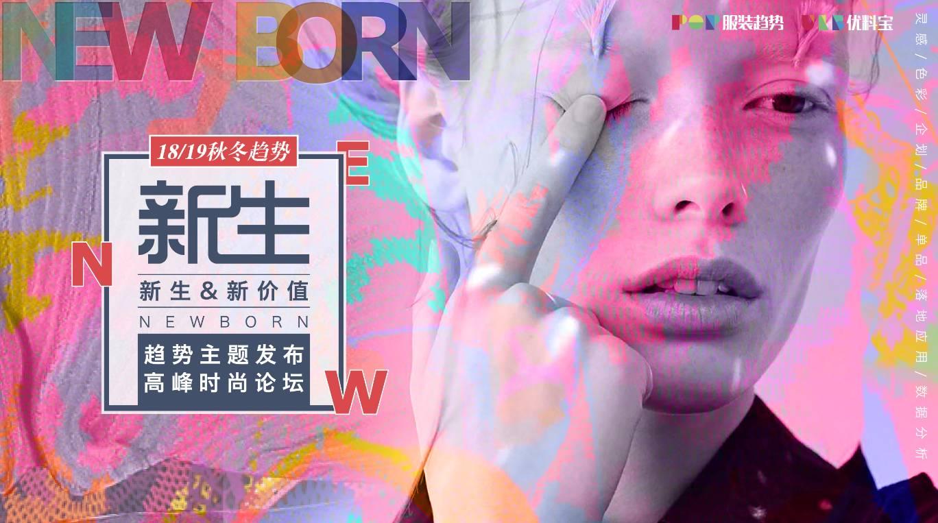 """邀请函   杭州""""新生&新价值""""18/19AW趋势发布 服饰潮流 图1"""