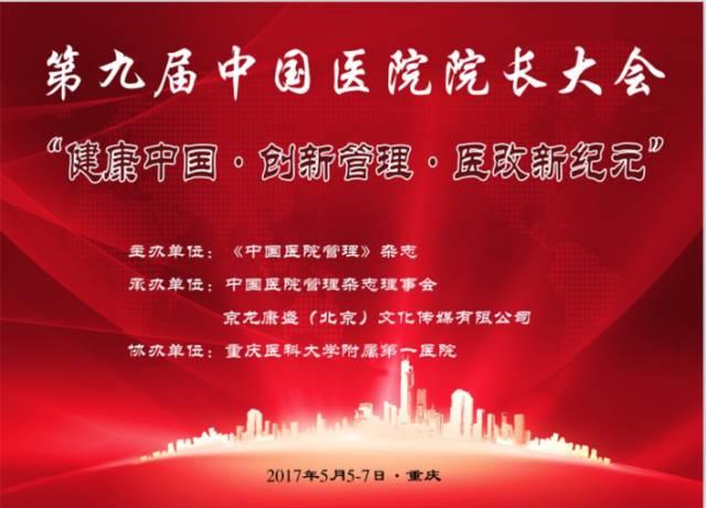 【第九届】中国医院院长大会!开幕在即!