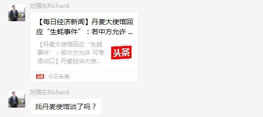 刘强东亲自指挥 京东生鲜正在评估引进丹麦生蚝的照片 - 6