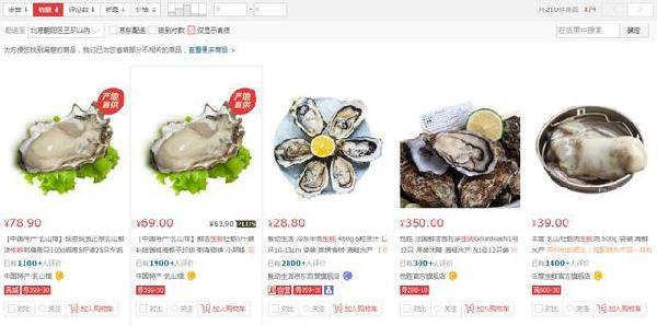 刘强东亲自指挥 京东生鲜正在评估引进丹麦生蚝的照片 - 11