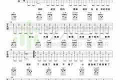 【曲谱】【简单弹吉他.56】《崇拜》
