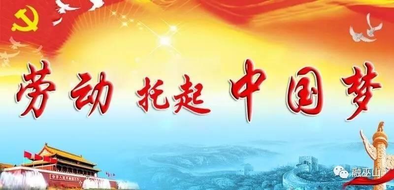 表演迎喝彩,劳动托起中国梦图片