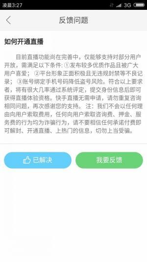 sss新视频成人色情高清无码_快手号怎么申请直播权限2017最新方法
