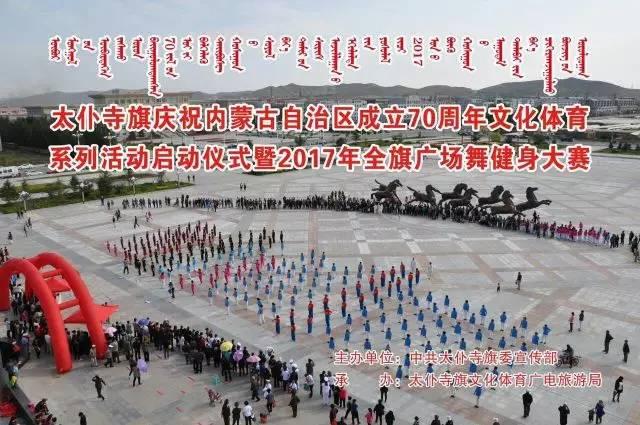 太旗庆祝自治区成立70周年文化体育系列活动启动图片