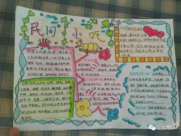 边县第二小学六年级八班生活小报节选图片