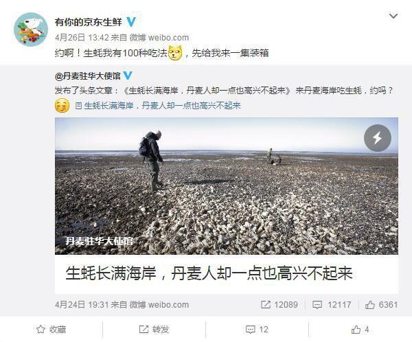 刘强东亲自指挥 京东生鲜正在评估引进丹麦生蚝的照片 - 5